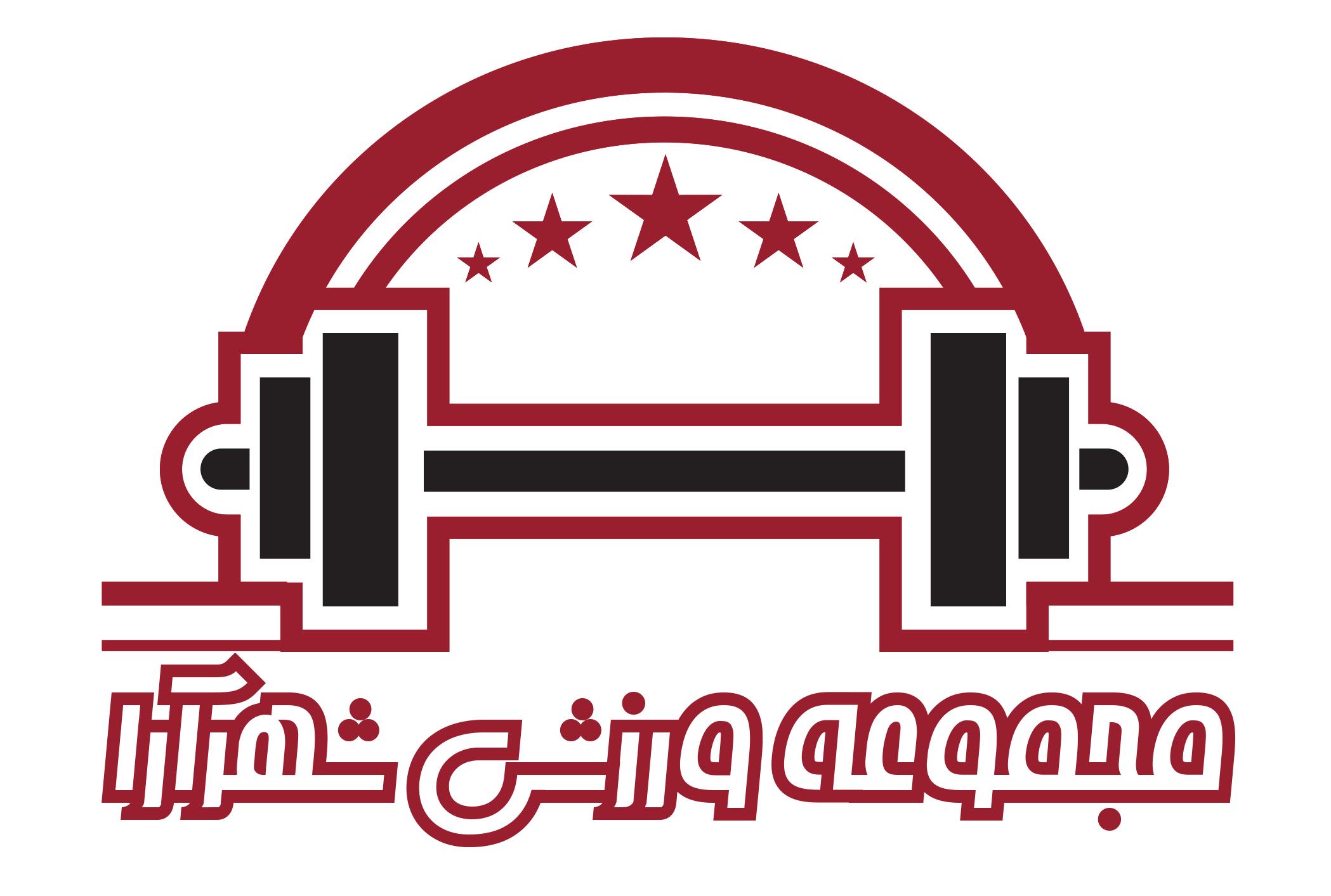 مجموعه ورزشی شهرآرا